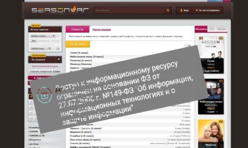 Как обойти блокировку seasonvar.ru - пошаговая инструкция