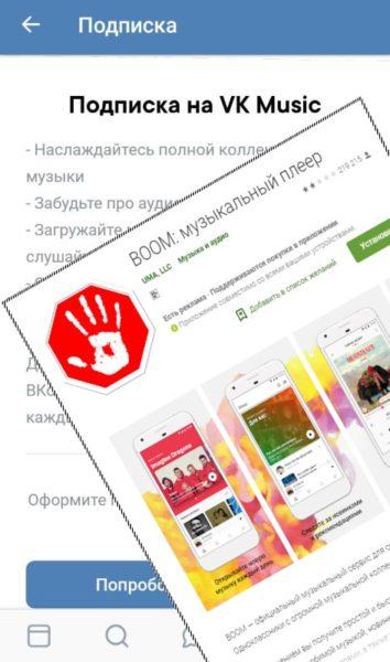 Музыка ВКонтакте без ограничений: 4 способа слушать аудиозаписи