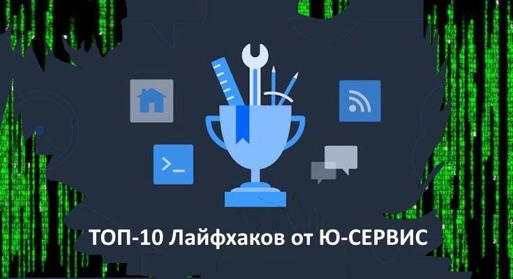 Лайфхаки для компьютеров и смартфонов: ТОП-10