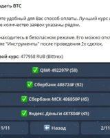 Как быстро продать биткоины за рубли: список способов вывода