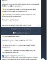 Как быстро продать биткоины за рубли: отправить монеты