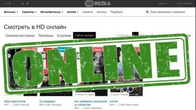 Новый адрес и зеркала сайта HDREZKA