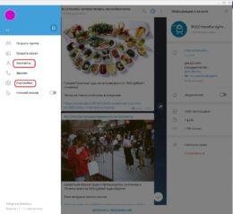Как установить мессенджер Telegram. Его функции и поиск контактов