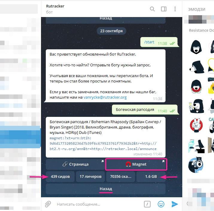 Telegram-бот Rutracker: как скачивать файлы на ПК и смартфон