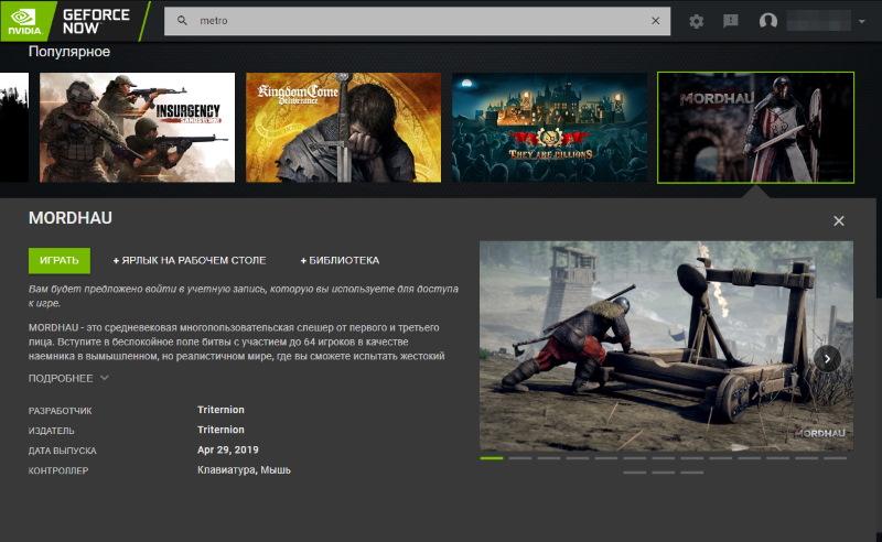 Nvidia GeForce Now: как играть, системные требования, игры. Интерфейс