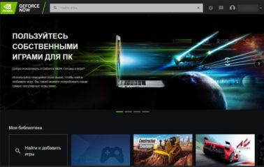 Nvidia GeForce Now. Приложение