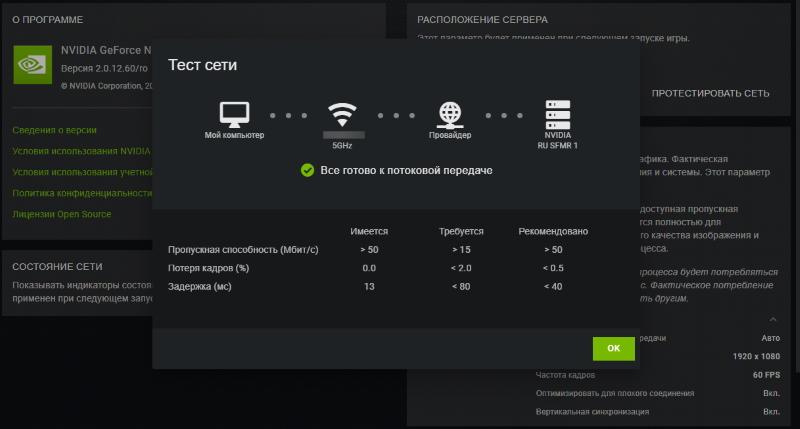Nvidia GeForce Now: как играть, системные требования, игры