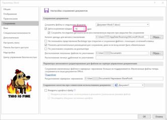 Как восстановить Word документ: инструкция