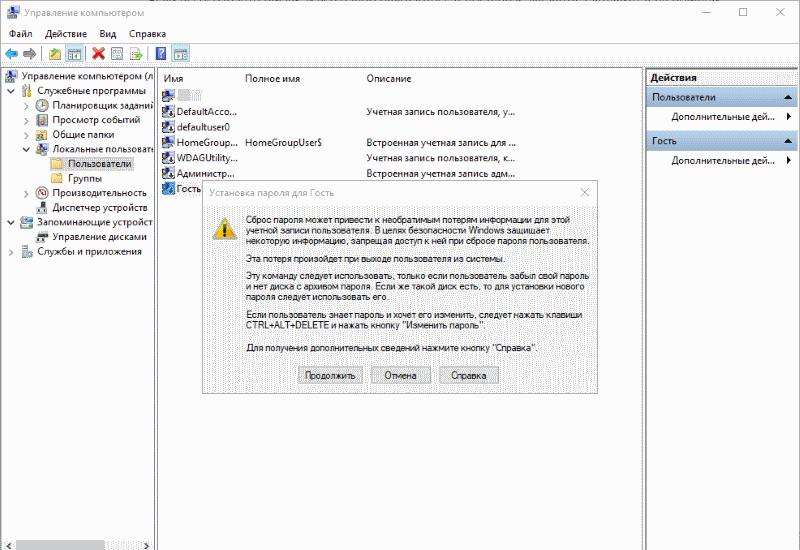 Как сменить пароль в Windows 10: инструкция