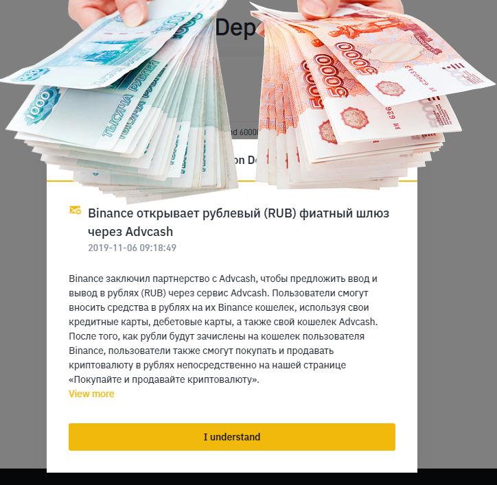 Как купить биткоины за рубли на бирже Binance: инструкция