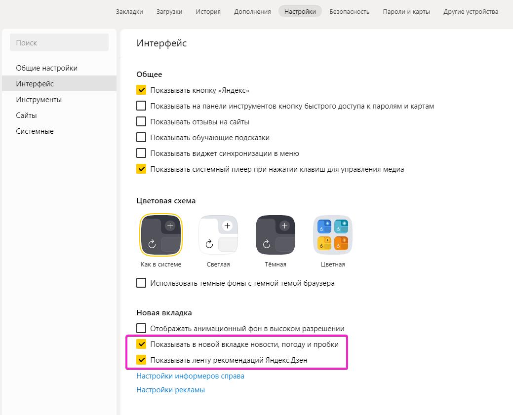 Как убрать Дзен и новости из окна Яндекс.Браузера