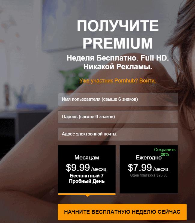 Как получить бесплатный Премиум на PornHub: карантин 2020