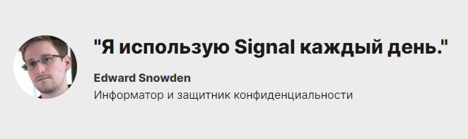 Сноуден о приложении