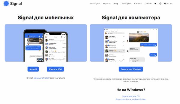 Всё о мессенджере Signal: приватность, функции, где скачать