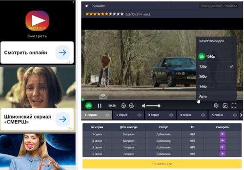 Скриншот плеера на сайте rosserial с российскими сериалами