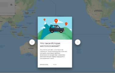 Как узнать, где находился человек: Google отслеживает каждого