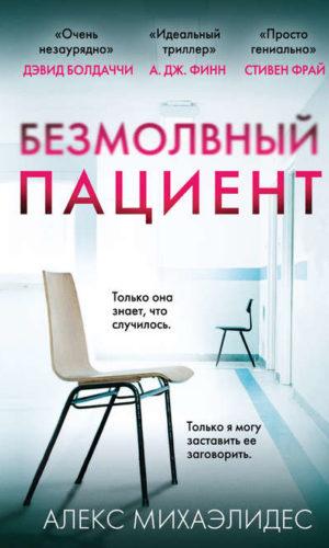 Книга Безмолвный пациент