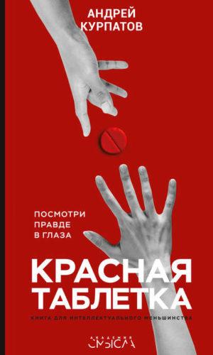 Красная таблетка - научно-популярная книга