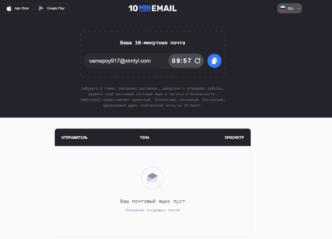 Сгенерированная почта на 10minemails