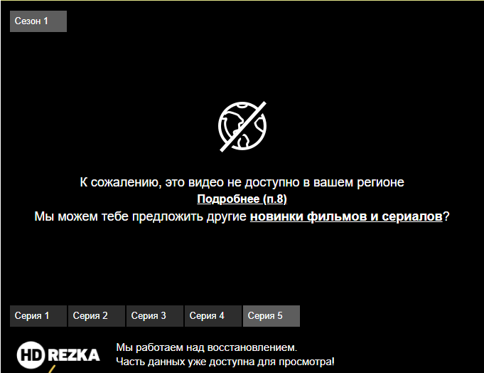 HDREZKA: «Это видео не доступно в вашем регионе», что делать