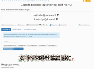Интерфейс сервиса Dropmail