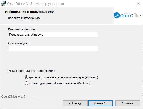 Кто имеет доступ к OpenOffice на компьютере