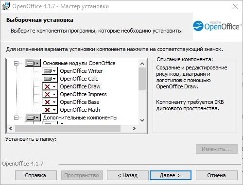 Удаление программ из полного пакета OpenOffice